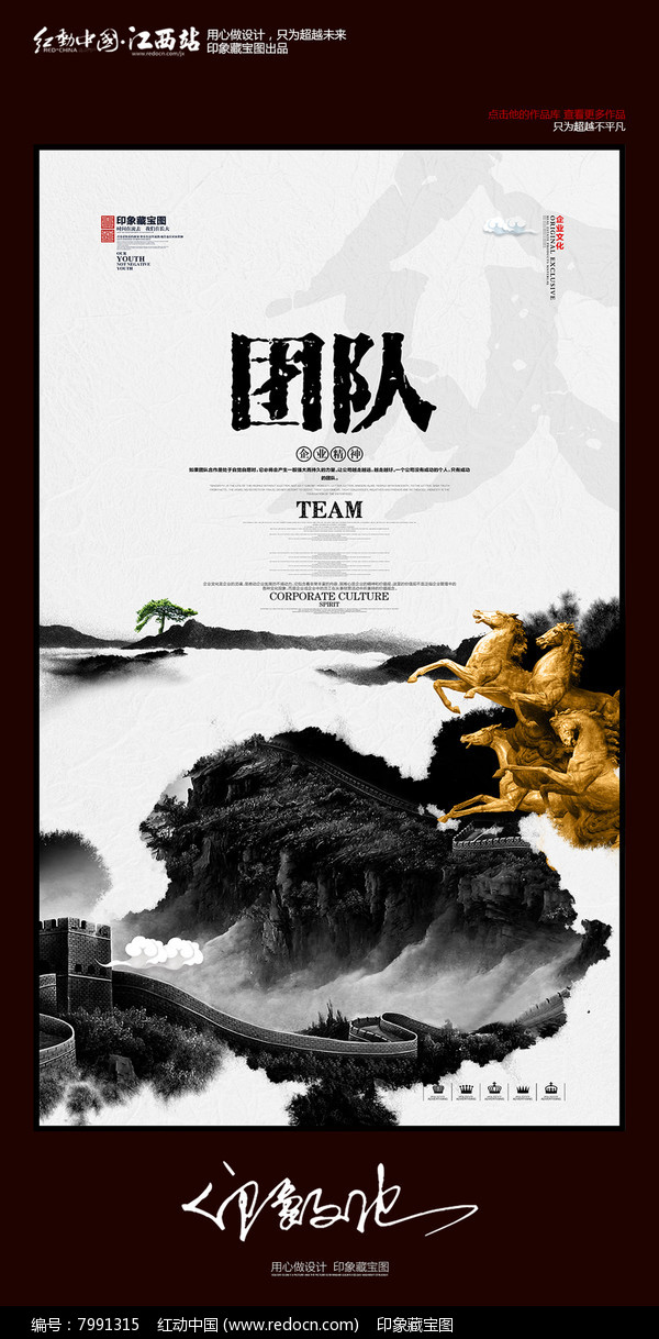 中国风水墨团队文化墙展板设计图片