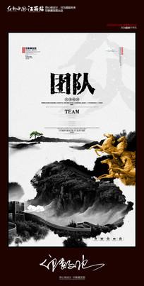 中国风水墨团队文化墙展板设计