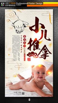 中国风小儿推拿宣传海报 PSD