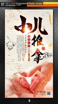 中国风小儿推拿宣传海报设计 PSD