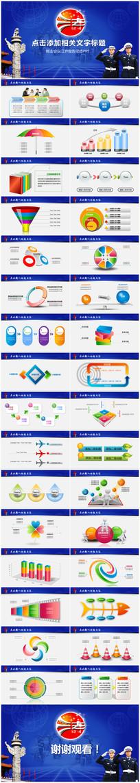 中国普法法制宣传工作报告ppt模板