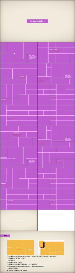 紫色精美炫酷动态电子相册影集展PPT模版