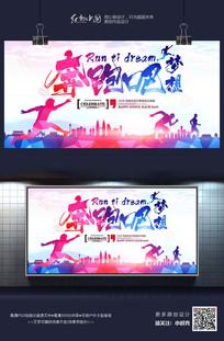 最新奔跑吧梦想励志宣传海报设计