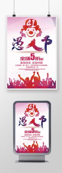 4月1日愚人节商场促销主题活动海报