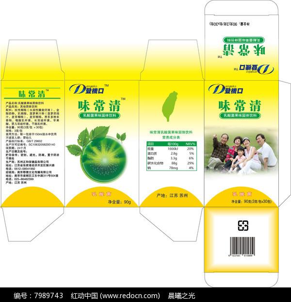 保健品味常清益生菌包装设计图片