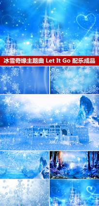 冰雪奇缘主题曲letitgo舞台表演背景视频 mp4
