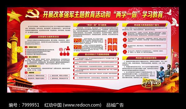 部队强军改革教育PSD素材下载_政府 党建展板