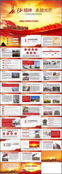 炫彩纪念中国工农红军长征胜利80周年精神PPT模板