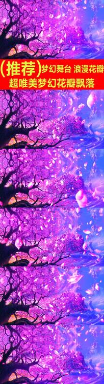 超唯美梦幻花瓣飘落LED舞台视频