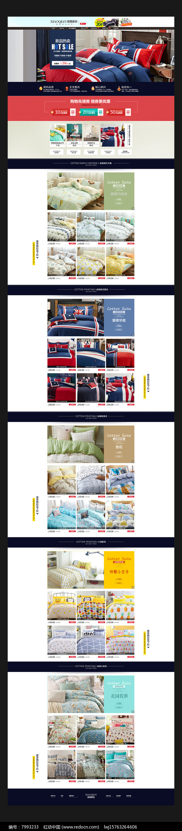 床上用品四件套家纺首页图片