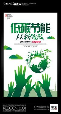 创意低碳节能宣传海报设计