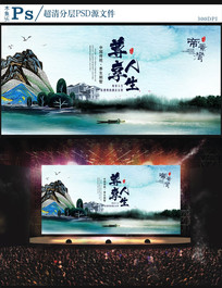 创意湖景房地产广告宣传海报设计
