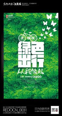 创意绿色出行环保宣传海报设计