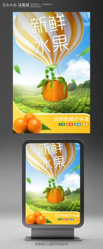创意新鲜水果海报