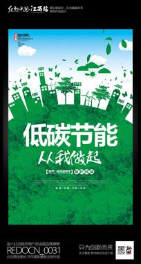 大气简约创意低碳节能宣传海报设计