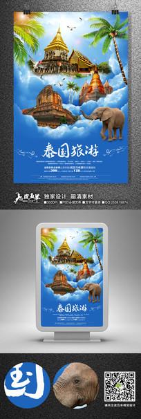 大气泰国旅游宣传海报