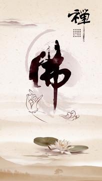 佛在心中中国风企业文化海报