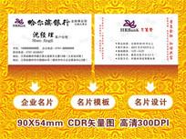 哈尔滨银行名片设计