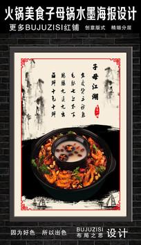 火锅美食子母江湖水墨海报