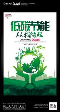 简约创意低碳节能宣传海报设计