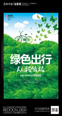 简约创意绿色出行环保宣传海报设计