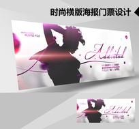 美女人物海报设计