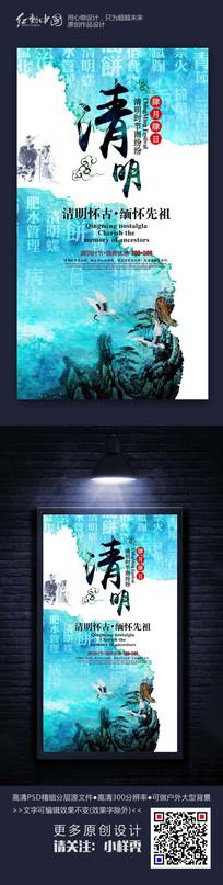 中国传统清明节日海报素材