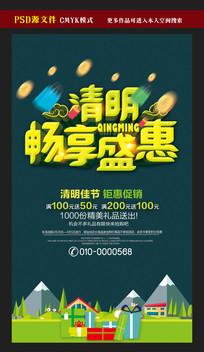 清明节商场钜惠促销海报