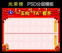 企业光荣榜红色喜庆背景PSD模板