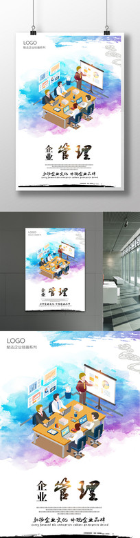 企业管理海报设计