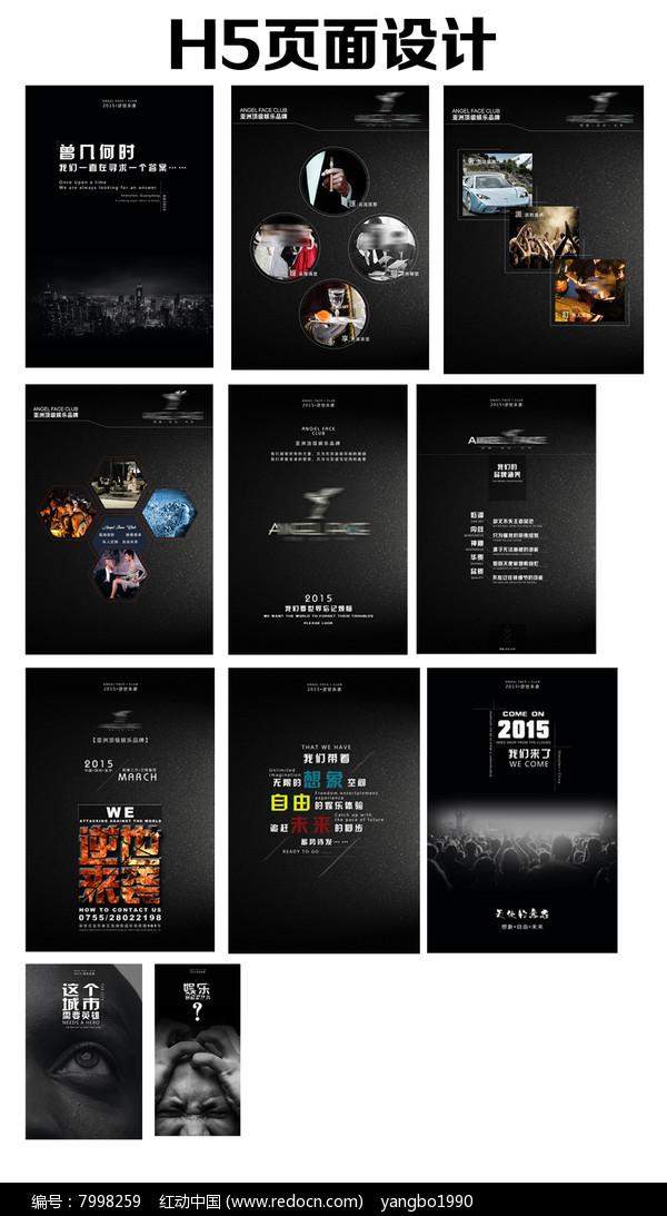 企业介绍H5版面页面海报设计图片