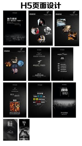 企业介绍H5版面页面海报设计