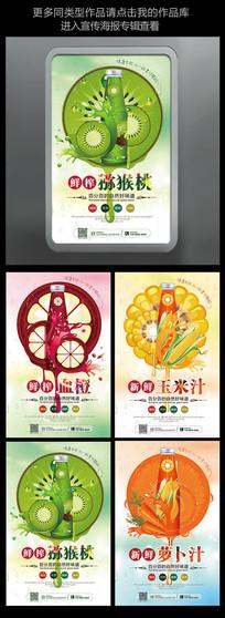 全套鲜榨果汁冷饮店海报