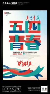 时尚创意54青年节宣传海报设计