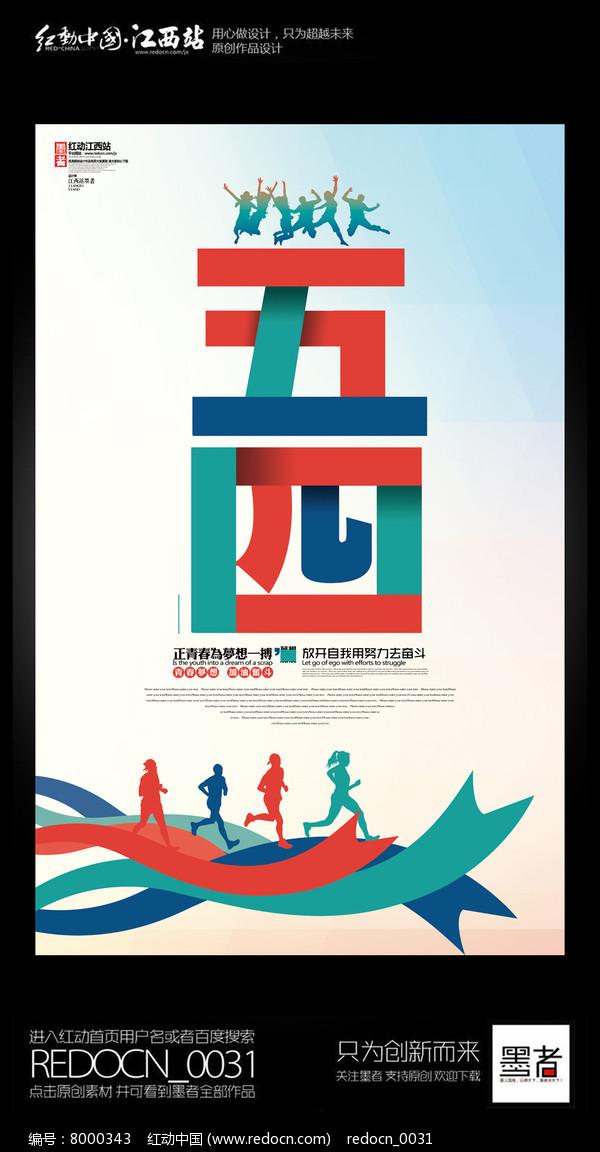 时尚创意54青年节主题海报设计图片