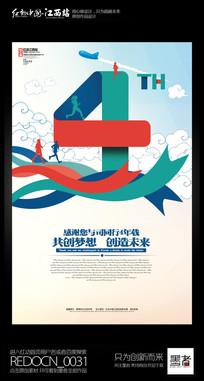 时尚创意集团公司起航4周年纪念海报设计