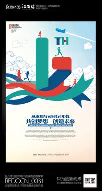 时尚创意集团公司起航6周年纪念海报设计