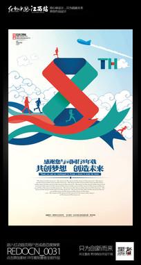 时尚创意集团公司起航8周年纪念海报设计