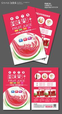 时尚美味果汁宣传单模版