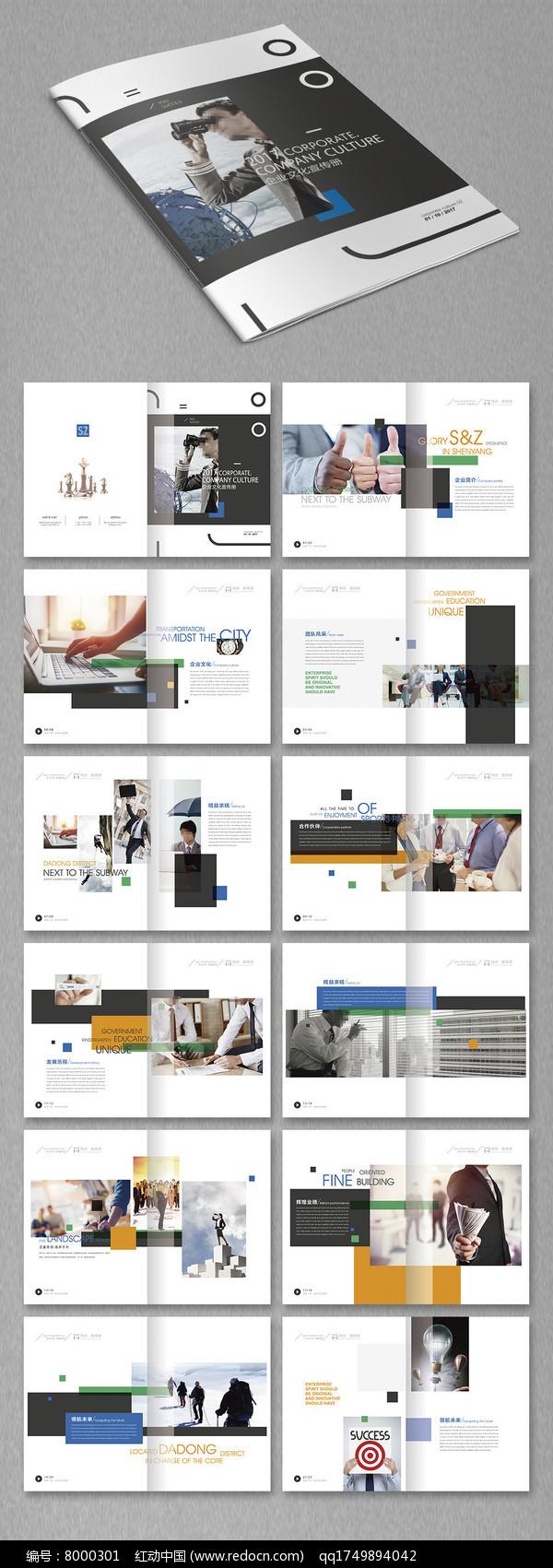 时尚企业宣传册图片