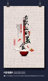 时尚中国风舌尖上的美食海报