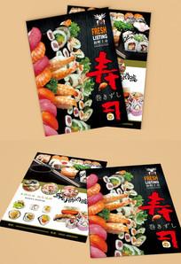 寿司宣传单设计