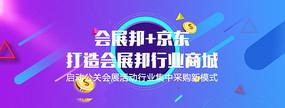 淘宝商城banner设计