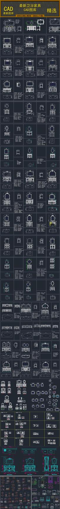 卫浴设计洗手台CAD图集