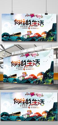 乡村风情旅游海报