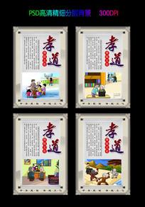 孝道中国风展板