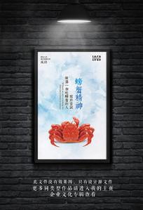 螃蟹精神创意企业文化展板