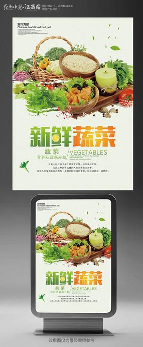 简约创意蔬菜海报