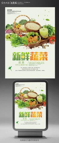 新鲜蔬菜宣传海报
