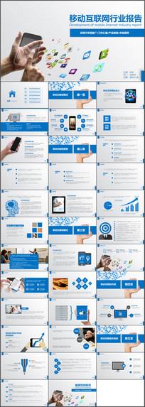 移动互联网行业报告项目推广工作汇报PPT模板